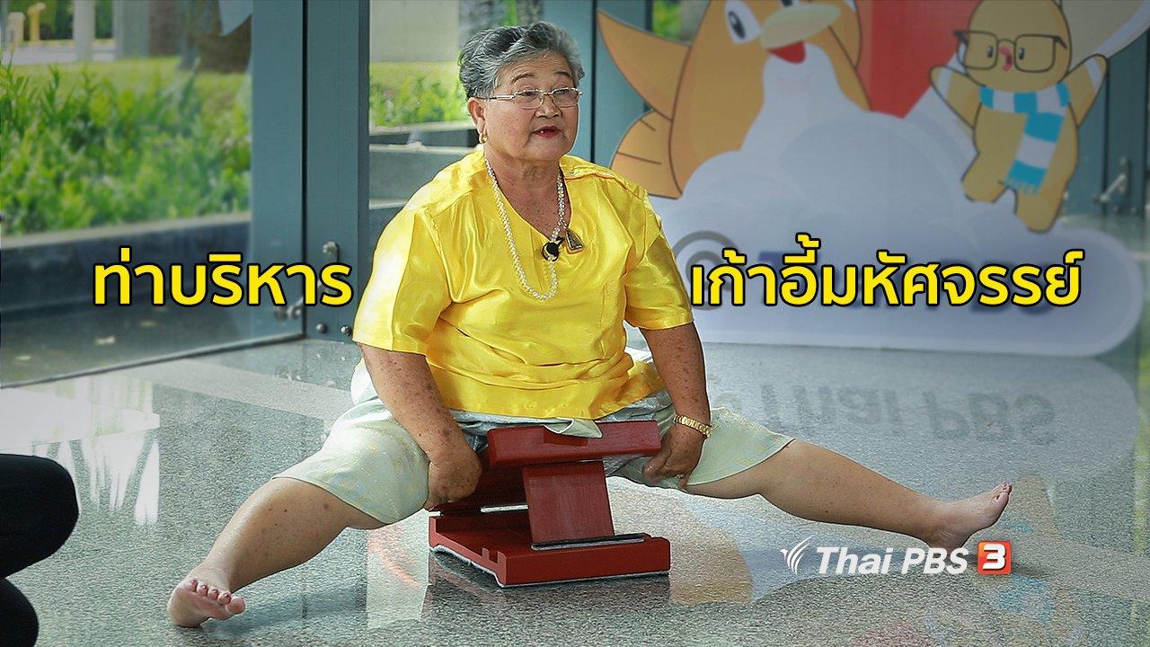 คนสู้โรค - ปรับก่อนป่วย : บริหารร่างกายด้วยเก้าอี้มหัศจรรย์