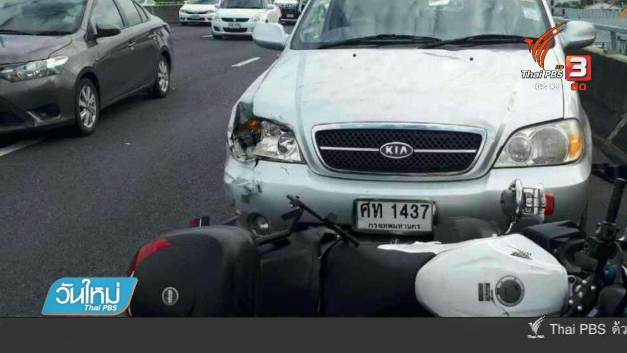 วันใหม่  ไทยพีบีเอส - ชนรถจอดเสีย กระแทกคนขับตกทางด่วน