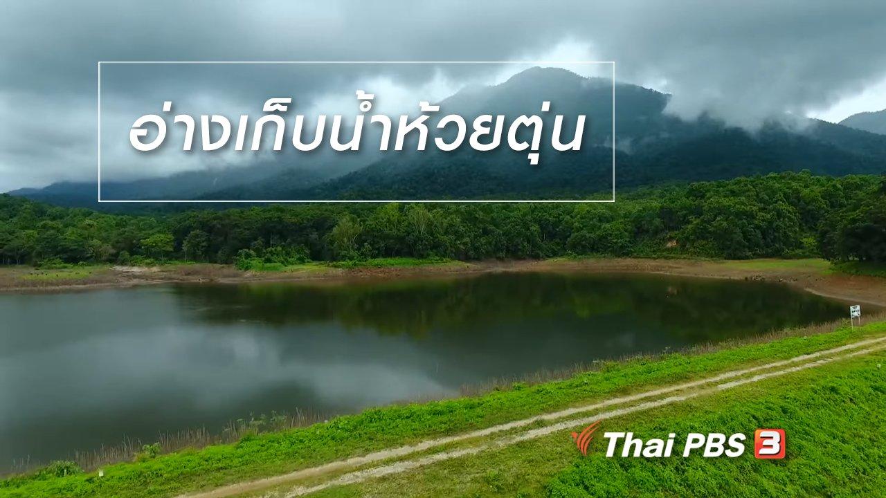 ทั่วถิ่นแดนไทย - เรียนรู้วิถีไทย : อ่างเก็บน้ำห้วยตุ่น