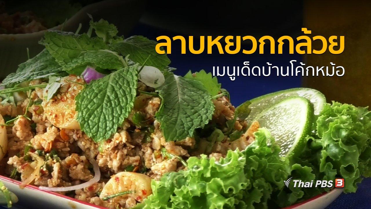 ทุกทิศทั่วไทย - วิถีทั่วไทย : ลาบหยวกกล้วย เมนูเด็ดบ้านโค้กหม้อ