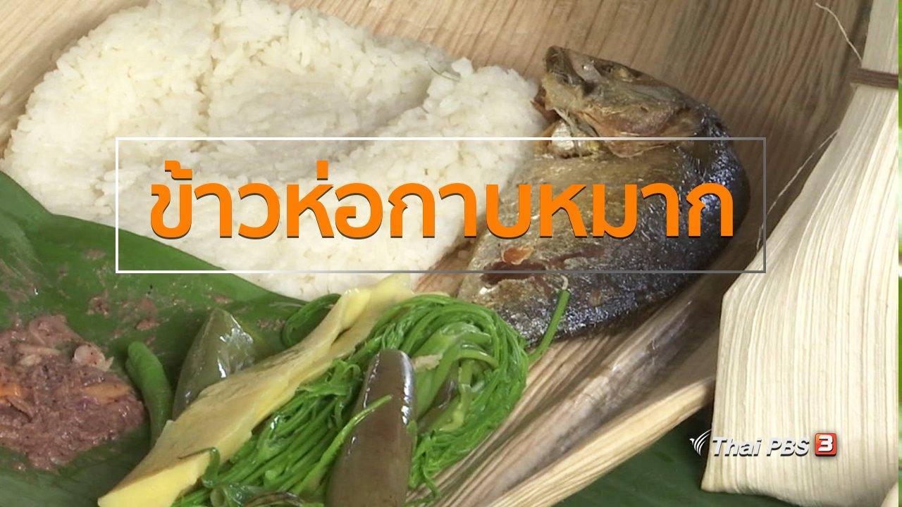 ทุกทิศทั่วไทย - วิถีทั่วไทย : ข้าวห่อกาบหมาก ภูมิปัญญาคนระยอง