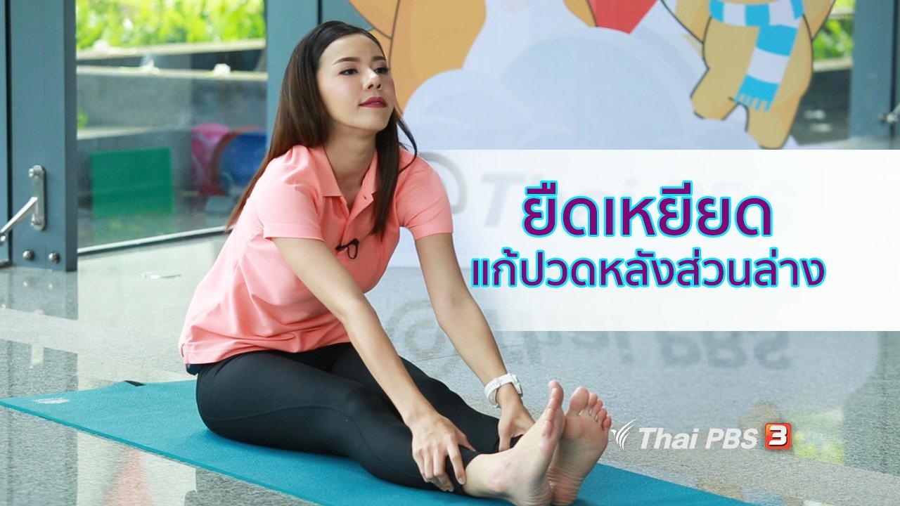 คนสู้โรค - ปรับก่อนป่วย : ยืดเหยียดแก้ปวดหลังส่วนล่าง ป้องกันกระดูกทับเส้น