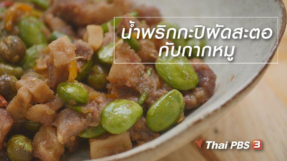 กินอยู่คือ - สูตรลับออนไลน์ : น้ำพริกกะปิผัดสะตอกับกากหมู