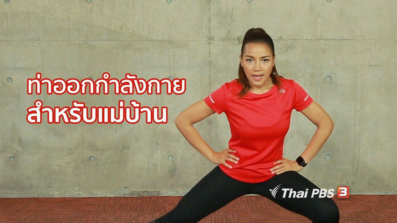 คนสู้โรค - Good Look : ท่าออกกำลังกายสำหรับแม่บ้าน ทำได้เองง่ายๆ