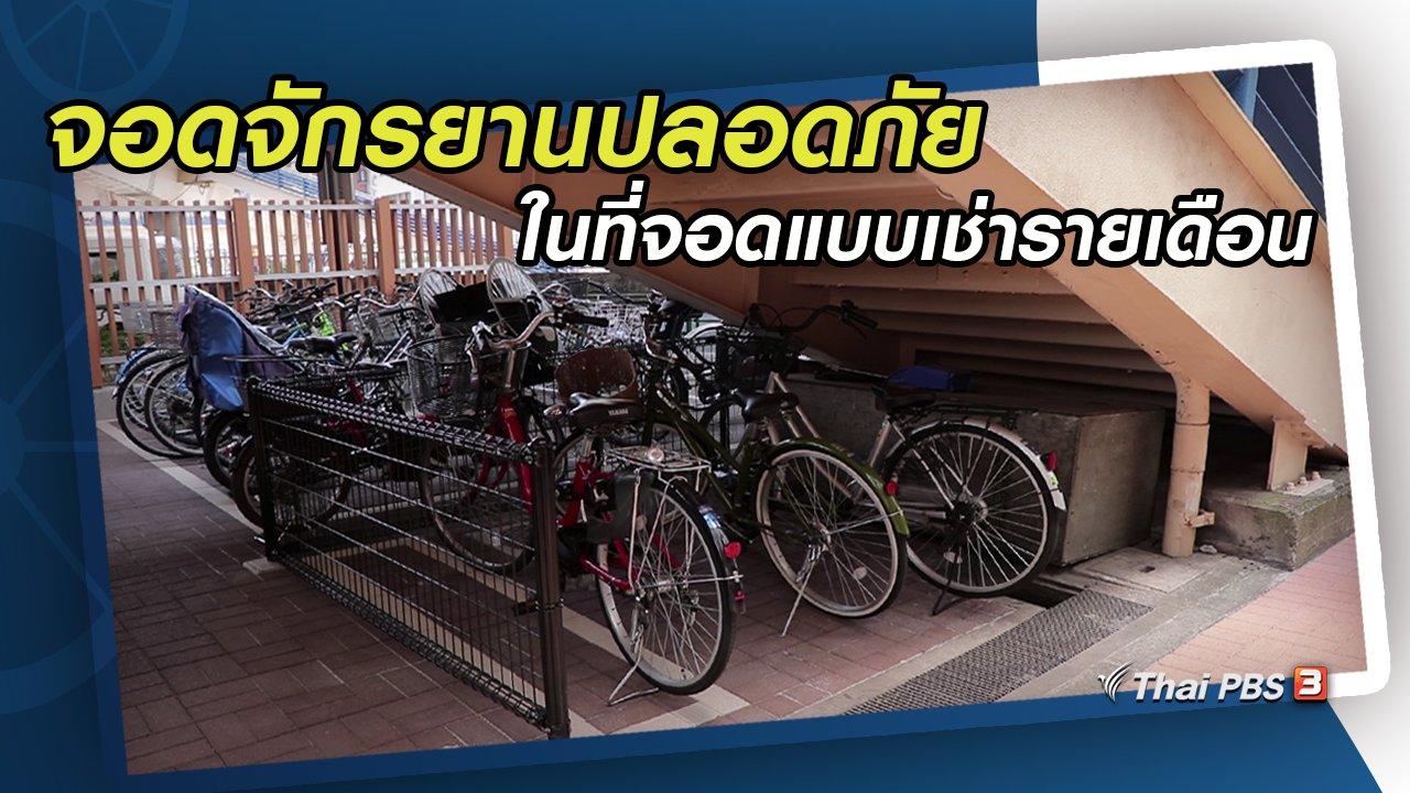ดูให้รู้ Dohiru - จอดจักรยานปลอดภัยในที่จอดแบบเช่ารายเดือน