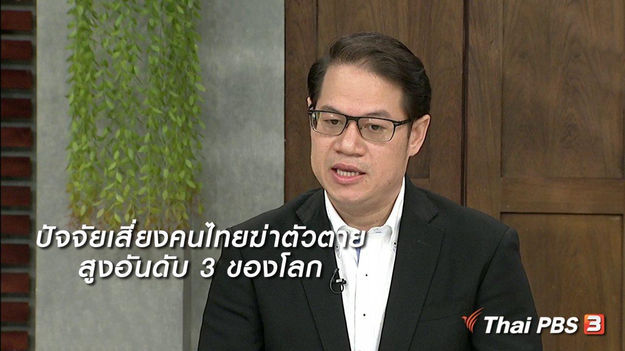 นารีกระจ่าง - นารีสนทนา : ปัจจัยเสี่ยงคนไทยฆ่าตัวตายสูงอันดับ 3 ของโลก