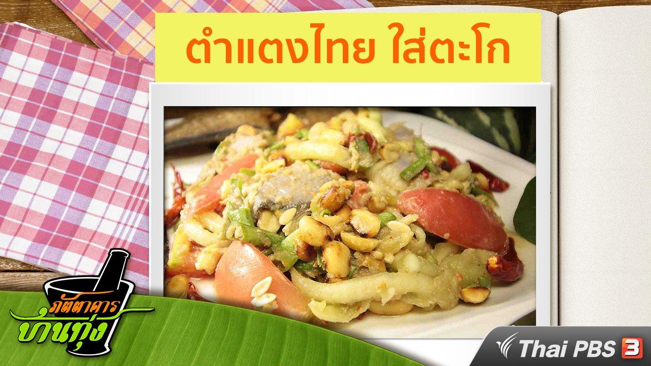 ภัตตาคารบ้านทุ่ง - สูตรอาหารพื้นบ้าน : ตำแตงไทย ใส่ตะโก