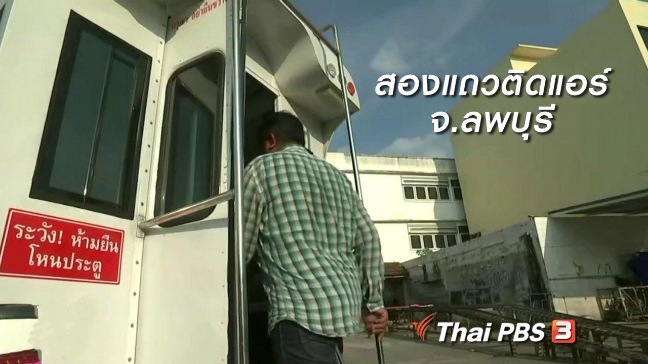 นารีกระจ่าง - นารีสนทนา : สองแถวติดแอร์ จ.ลพบุรี