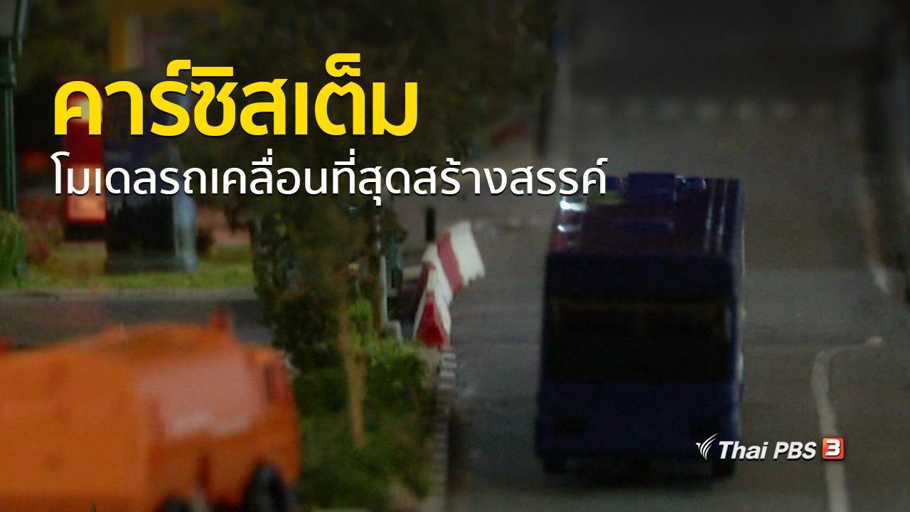 ทุกทิศทั่วไทย - ชุมชนทั่วไทย : คาร์ซิสเต็ม โมเดลรถเคลื่อนที่