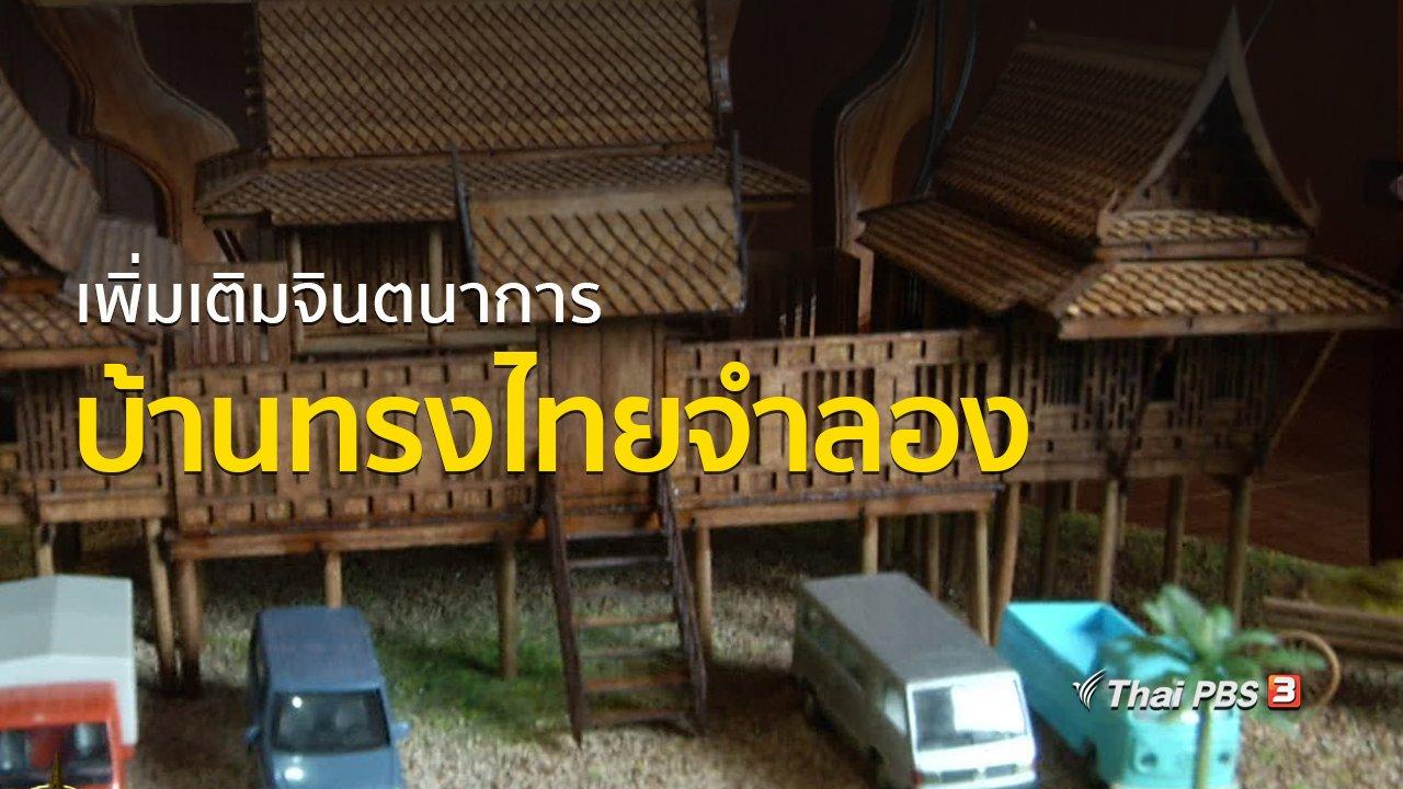 ทุกทิศทั่วไทย - ชุมชนทั่วไทย : เพิ่มเติมจินตนาการให้บ้านทรงไทยจำลอง