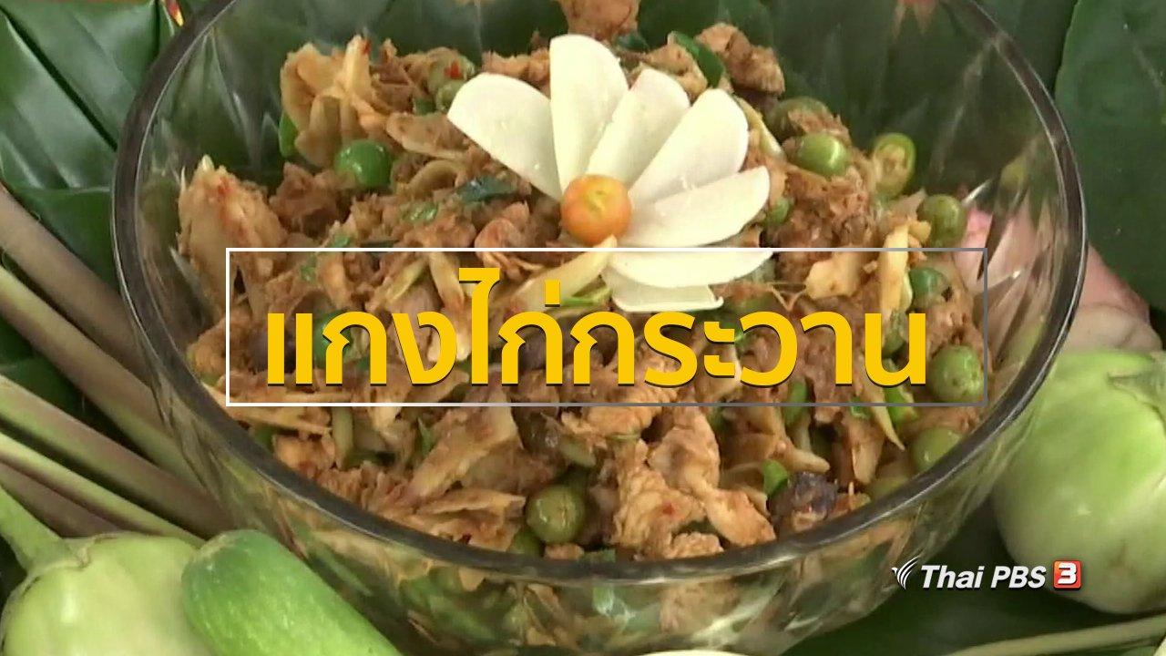 ทุกทิศทั่วไทย - วิถีทั่วไทย : แกงไก่กระวาน