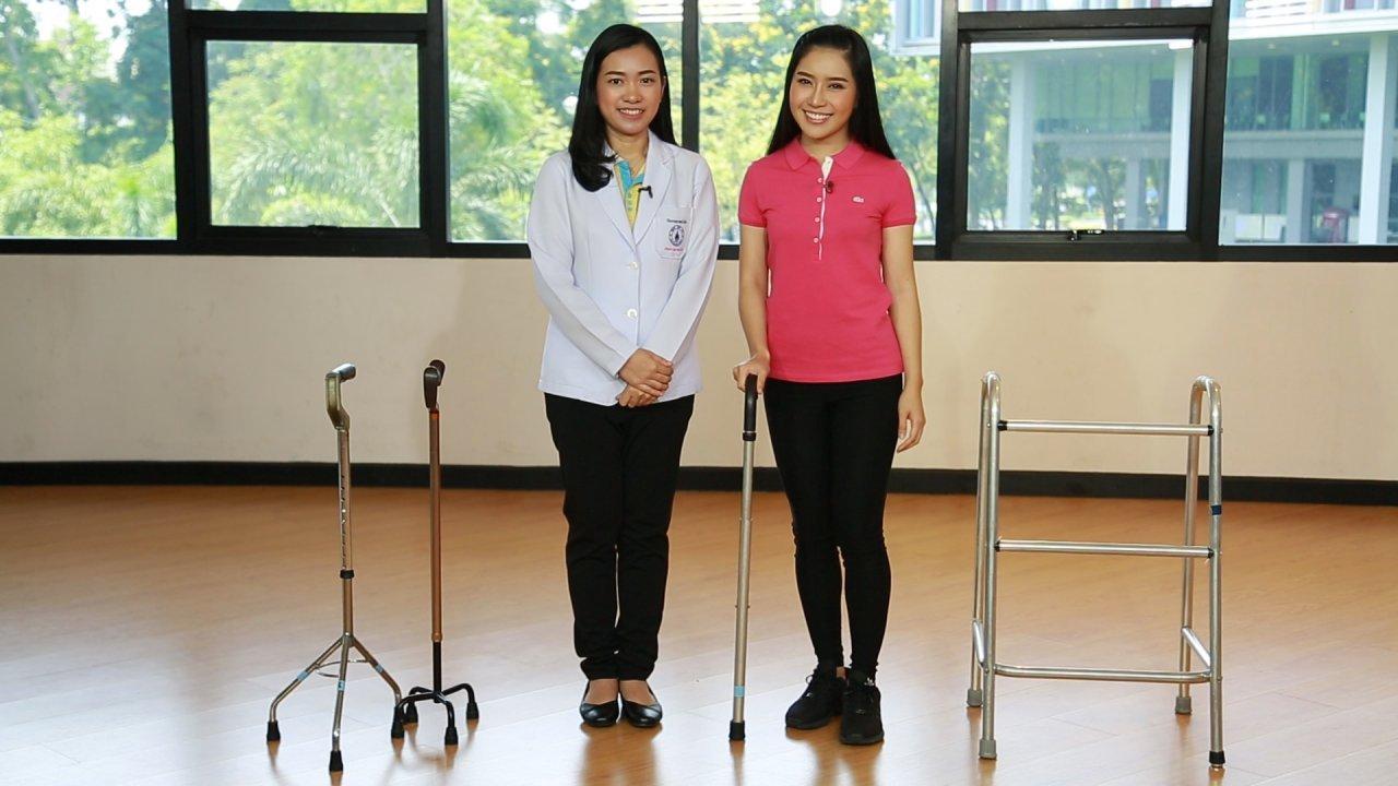 คนสู้โรค - ปรับก่อนป่วย : การใช้ไม้เท้า