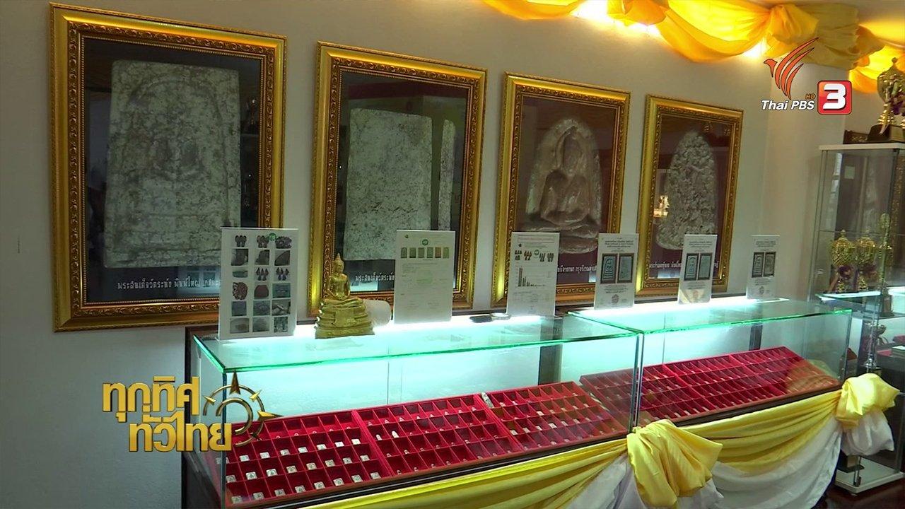 ทุกทิศทั่วไทย - ชุมชนทั่วไทย : ชมพิพิธภัณฑ์พระเครื่อง พระกรุให้ความรู้ผู้สนใจ