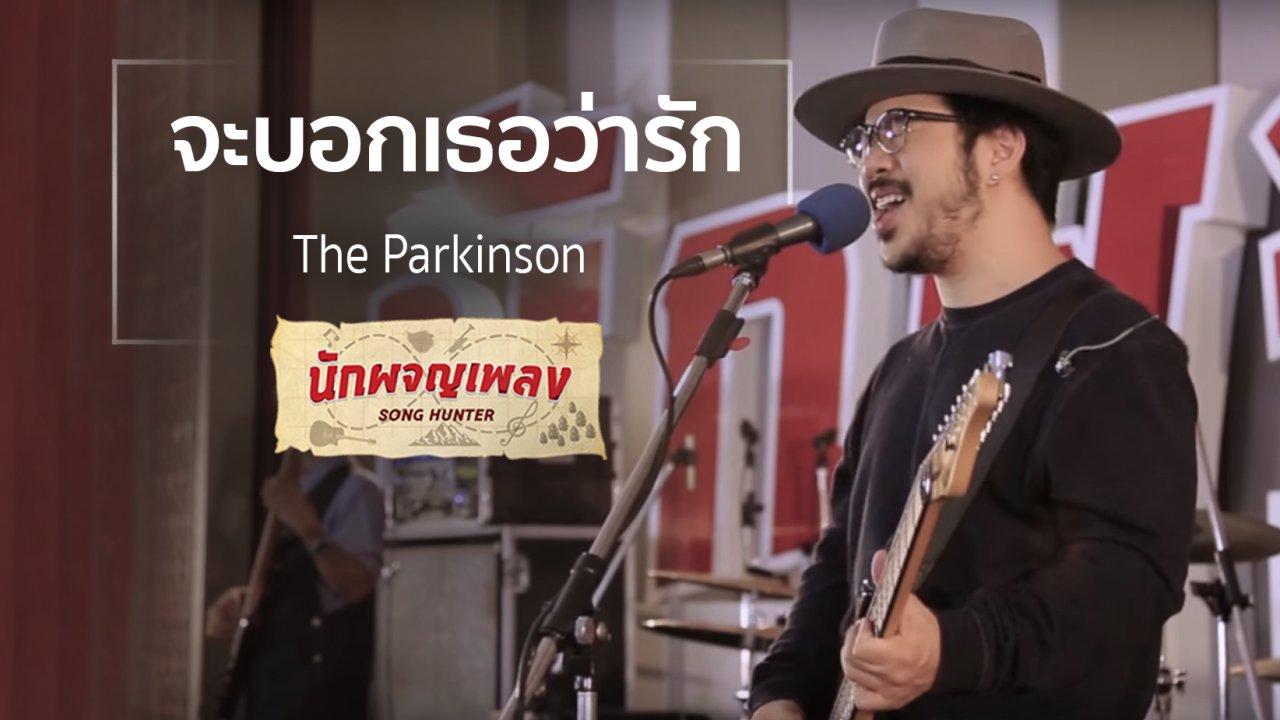 นักผจญเพลง - จะบอกเธอว่ารัก - The Parkinson