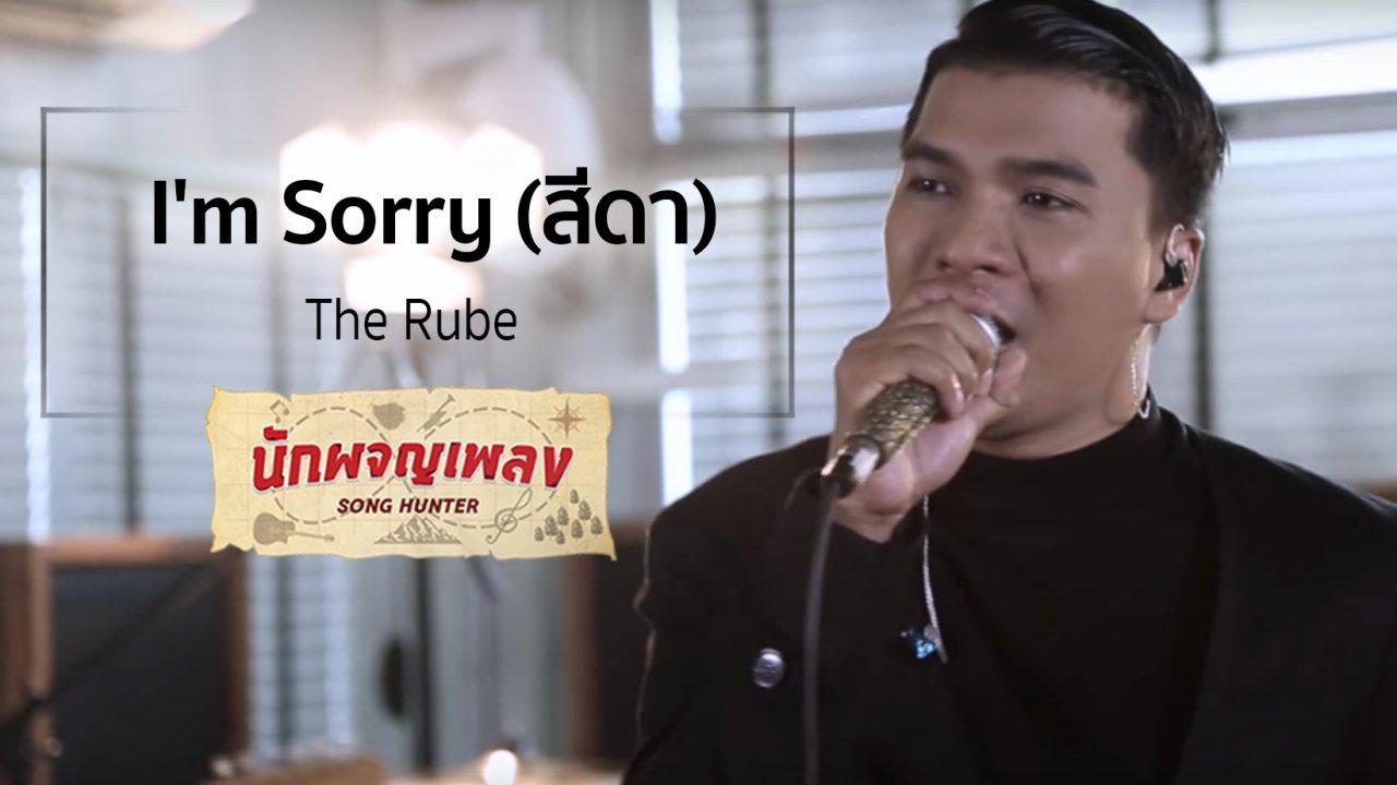 นักผจญเพลง - I'm Sorry (สีดา) - The Rube