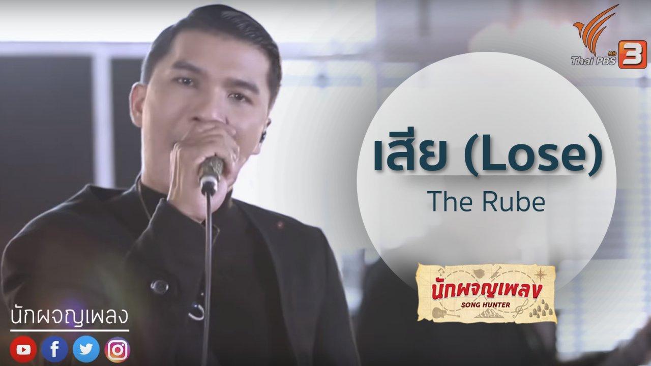 นักผจญเพลง - เสีย (Lose) - The Rube