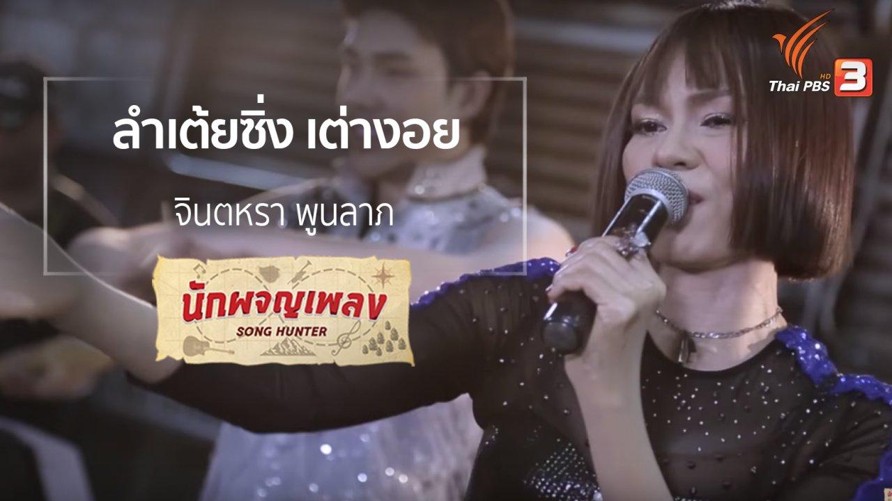 นักผจญเพลง - ลำเต้ยซิ่งเตางอย - จินตหรา พูนลาภ