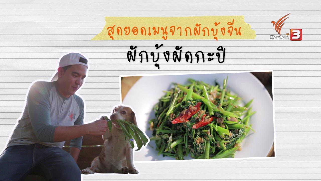 Foodwork - เมนูอาหารฟิวชัน : ผักบุ้งผัดกะปิ