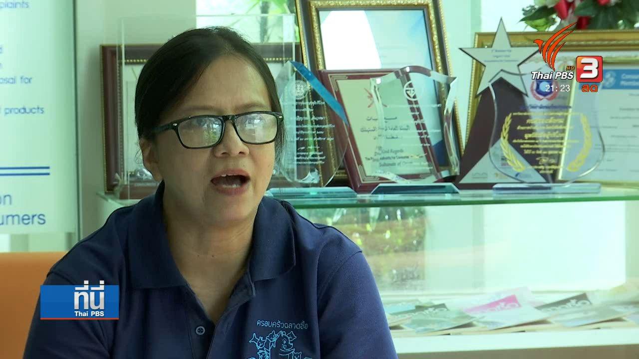 """ที่นี่ Thai PBS - คดีผู้บริโภค ศาลรับฟ้อง """"คดีแบบกลุ่ม"""" คดีแรก"""