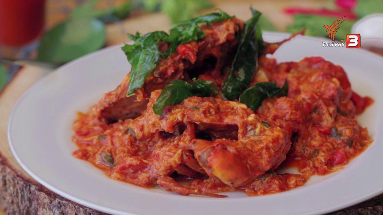 Foodwork - เมนูอาหารฟิวชัน : ปูไข่สไปซี่