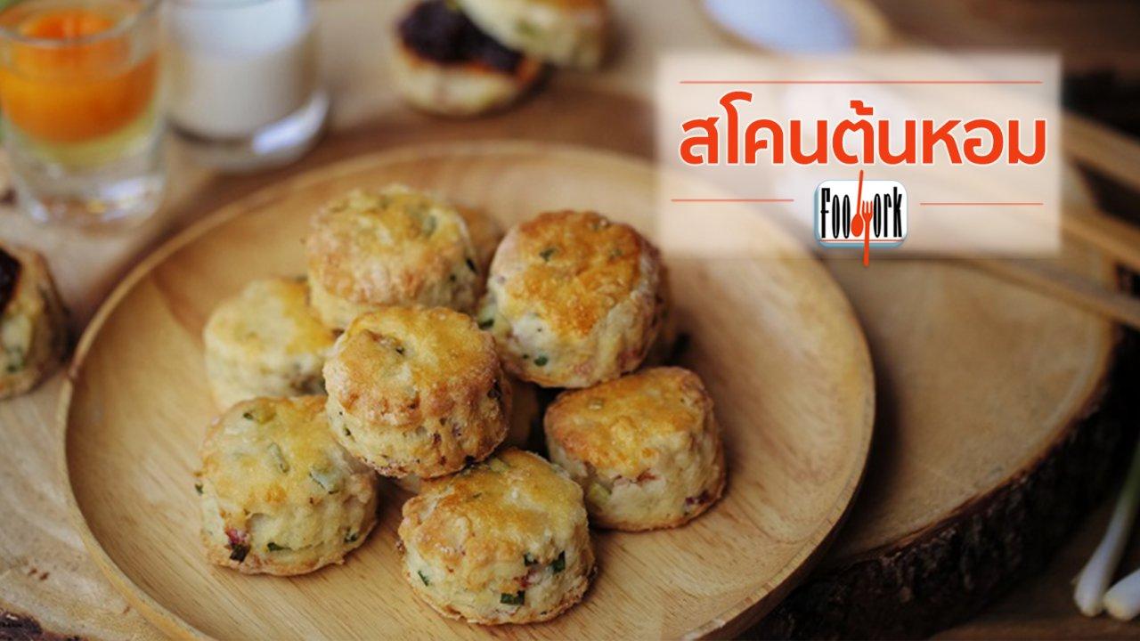Foodwork - เมนูอาหารฟิวชัน: สโคนต้นหอม