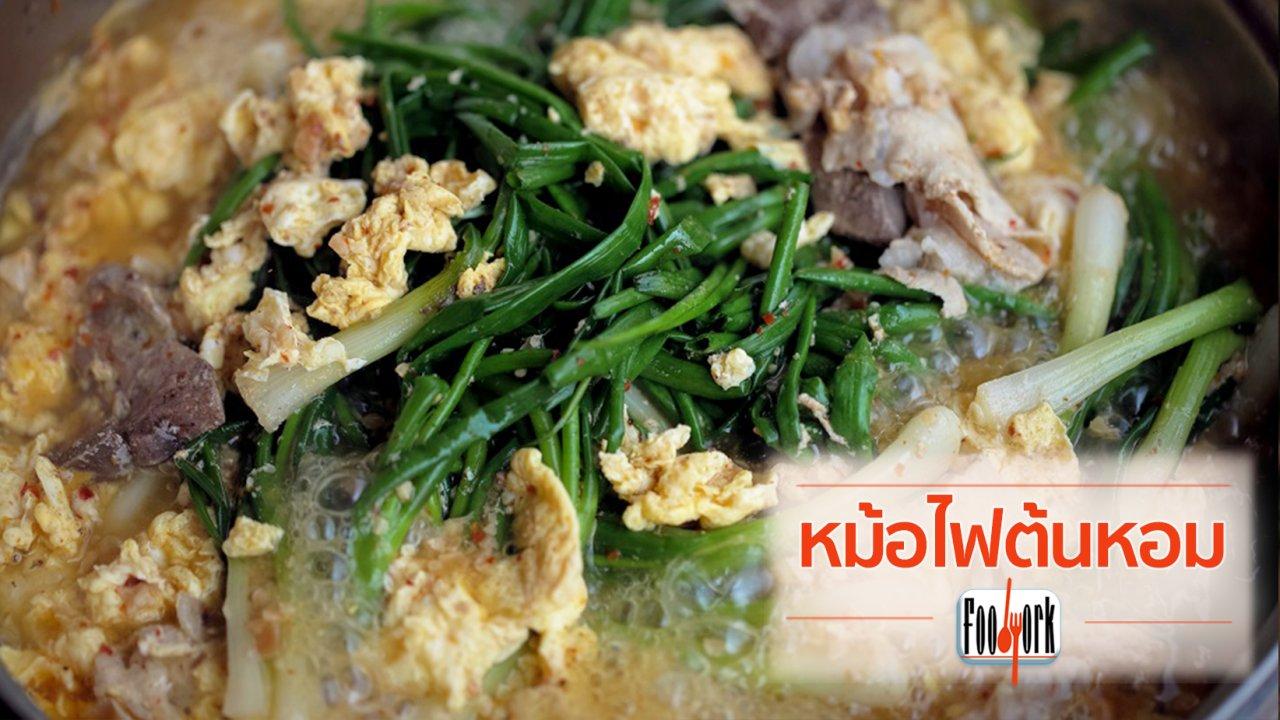 Foodwork - เมนูอาหารฟิวชัน: หม้อไฟต้นหอม