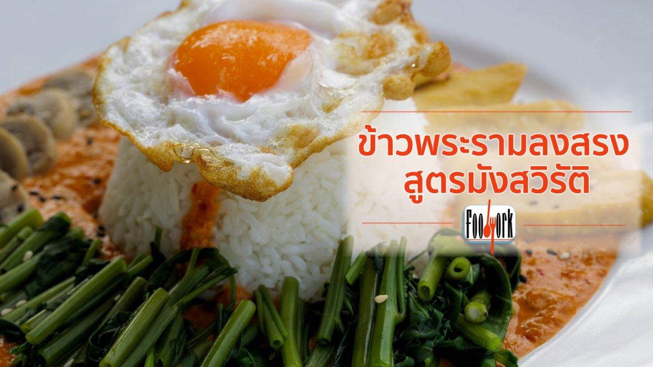 Foodwork - เมนูอาหารฟิวชัน: ข้าวพระรามลงสรงสูตรมังสวิรัติ