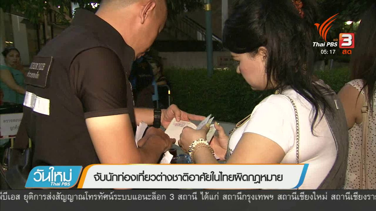วันใหม่  ไทยพีบีเอส - จับนักท่องเที่ยวต่างชาติอาศัยในไทยผิดกฎหมาย