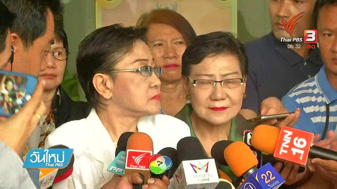 วันใหม่  ไทยพีบีเอส - ศาลฯ ตัดสินตลาด 5 แห่ง เขตประเวศ ผิดกฎหมาย