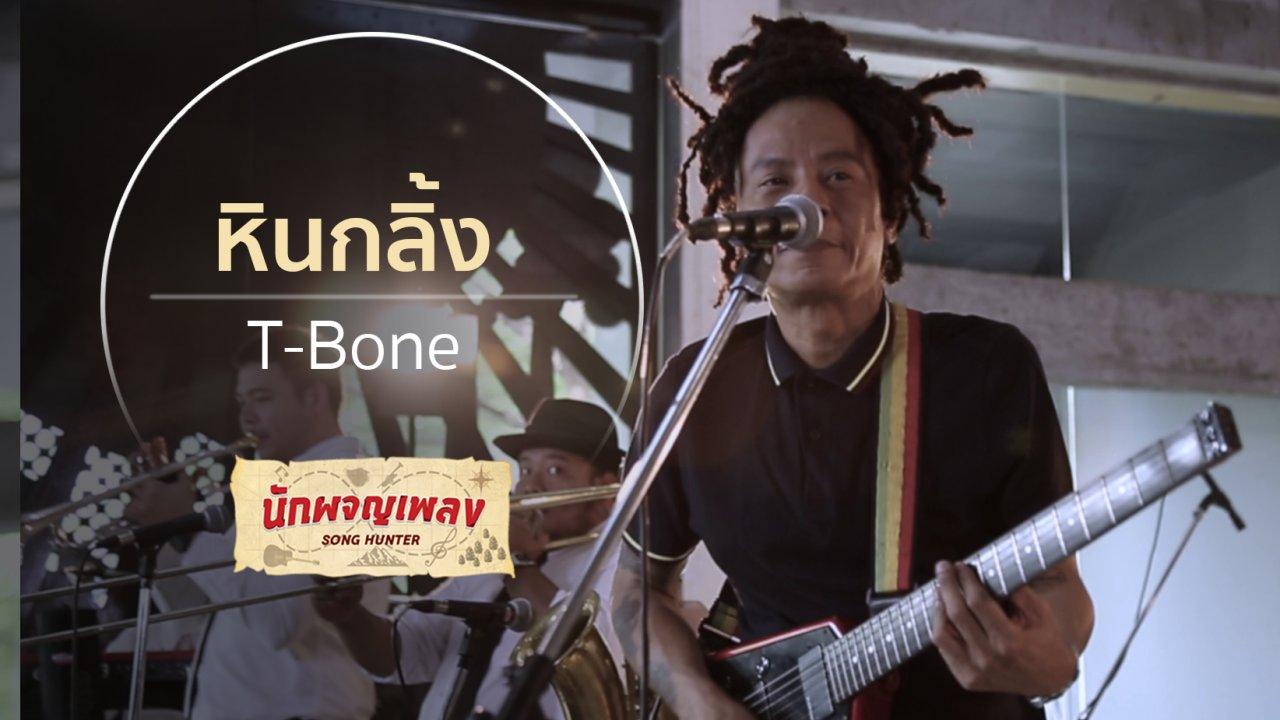 นักผจญเพลง - หินกลิ้ง - T-Bone