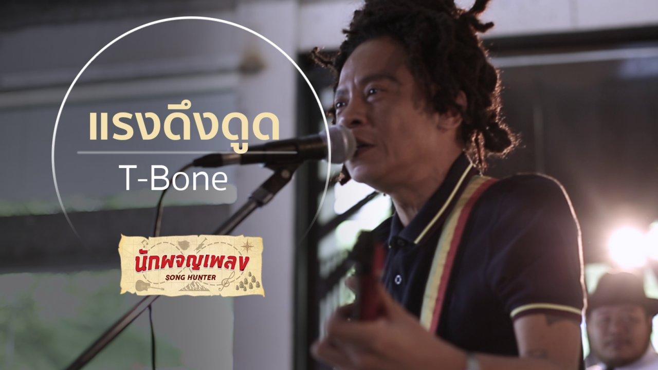 นักผจญเพลง - แรงดึงดูด - T-Bone