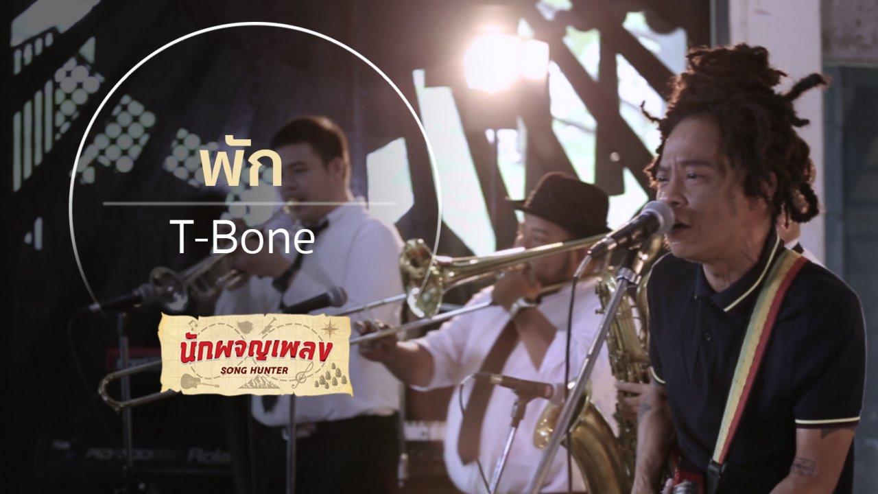 นักผจญเพลง - พัก - T-Bone
