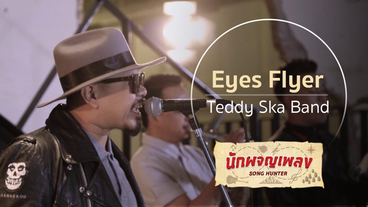 นักผจญเพลง - Eyes Flyer - Teddy Ska Band