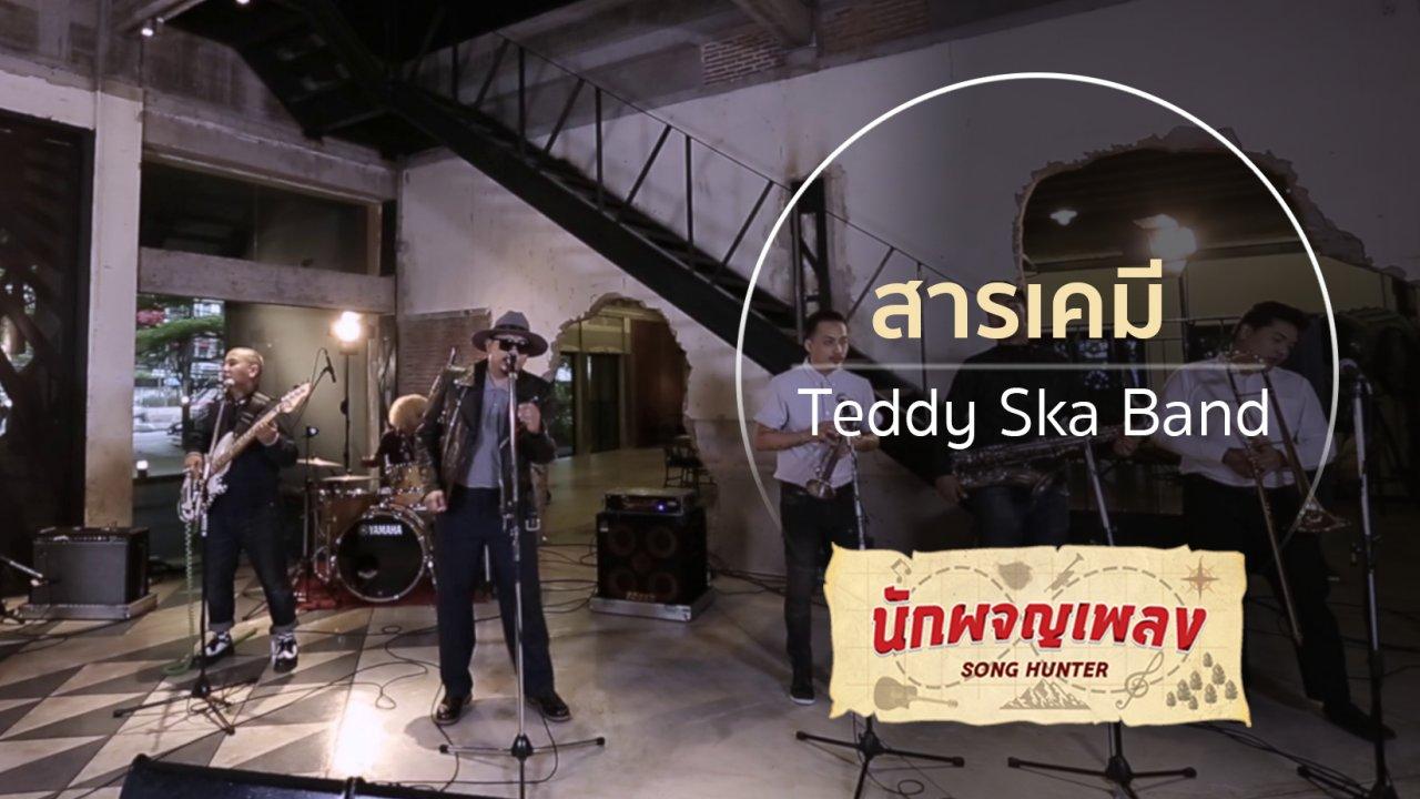 นักผจญเพลง - สารเคมี - Teddy Ska Band