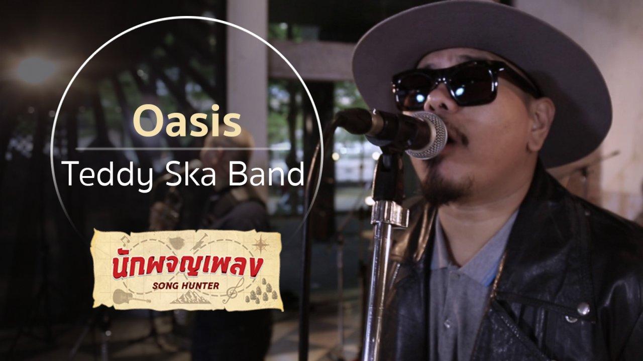 นักผจญเพลง - Oasis - Teddy Ska Band