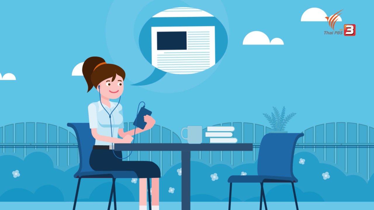 ชีวิตติด Tech - รู้ทัน Tech : รูปแบบสื่อการเรียนบนโลกออนไลน์
