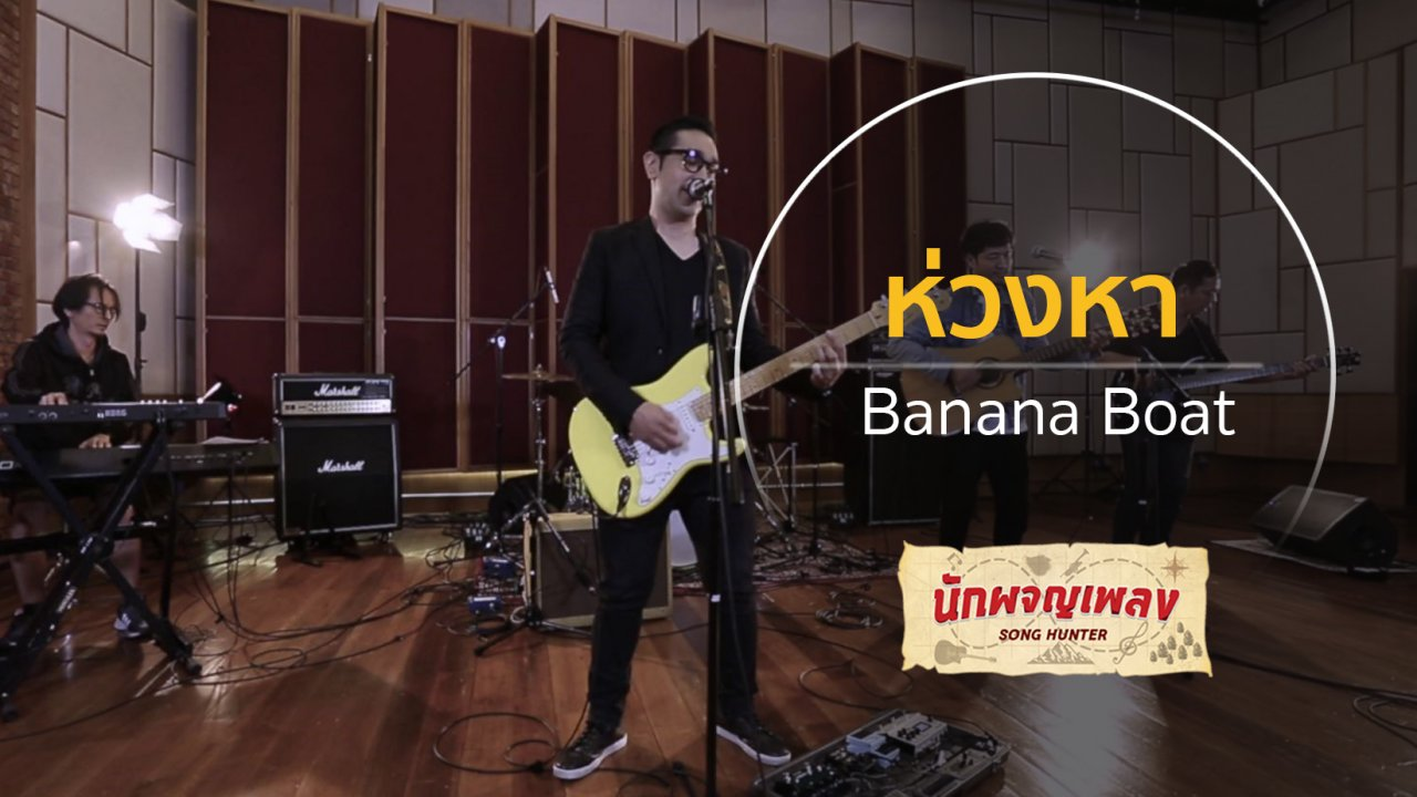 นักผจญเพลง - ห่วงหา - Banana Boat