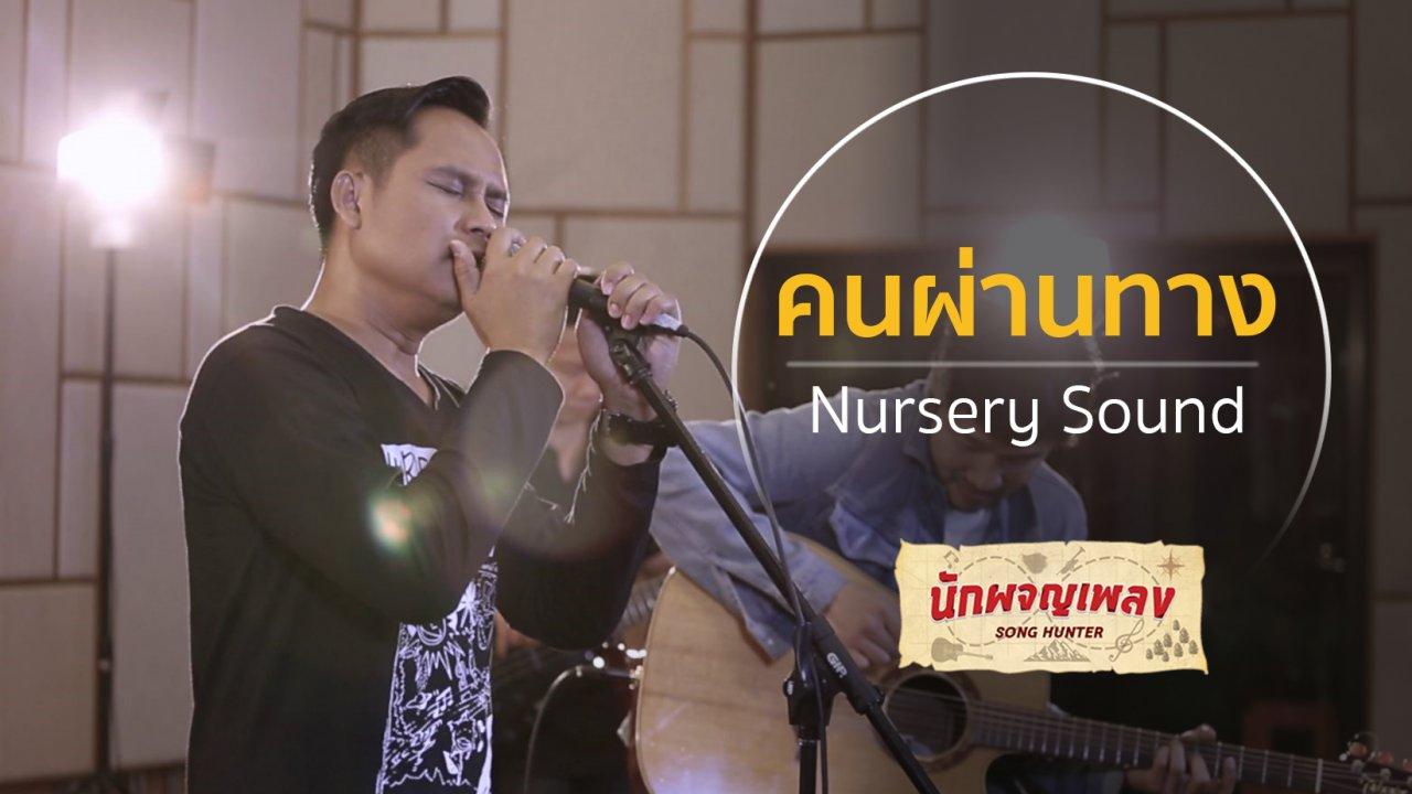 นักผจญเพลง - คนผ่านทาง - Nursery Sound