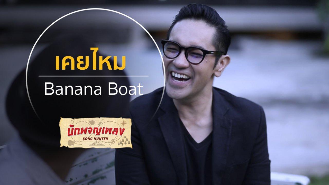 นักผจญเพลง - เคยไหม - Banana Boat