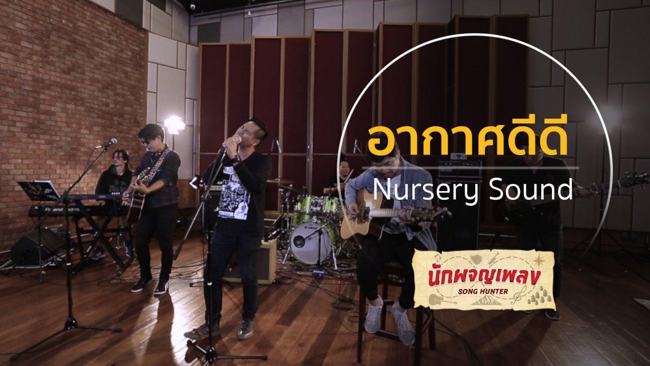 นักผจญเพลง - อากาศดีดี - Nursery Sound