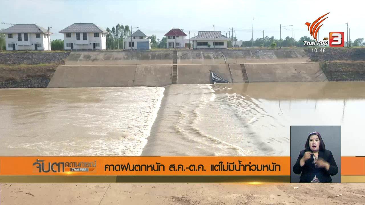 จับตาสถานการณ์ - คาดฝนตกหนัก ส.ค. - ต.ค. แต่ไม่มีน้ำท่วมหนัก