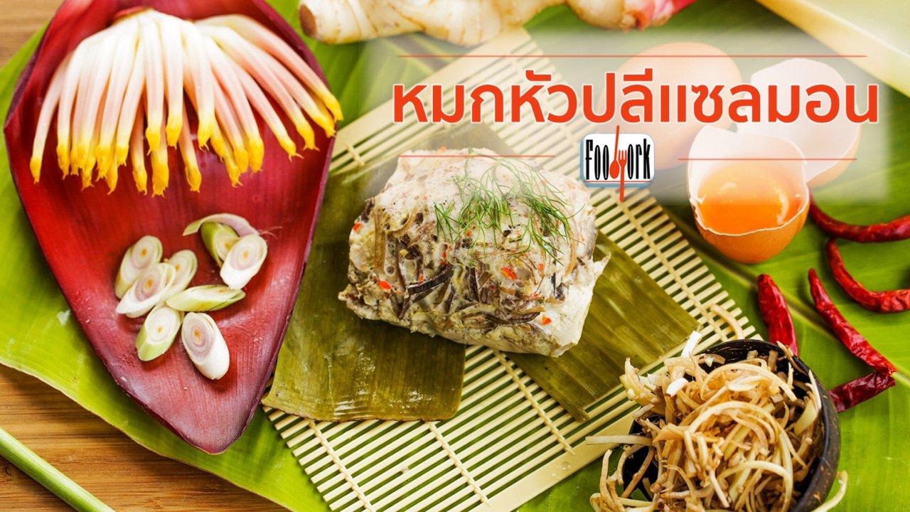 Foodwork - เมนูอาหารฟิวชัน : หมกหัวปลีแซลมอน
