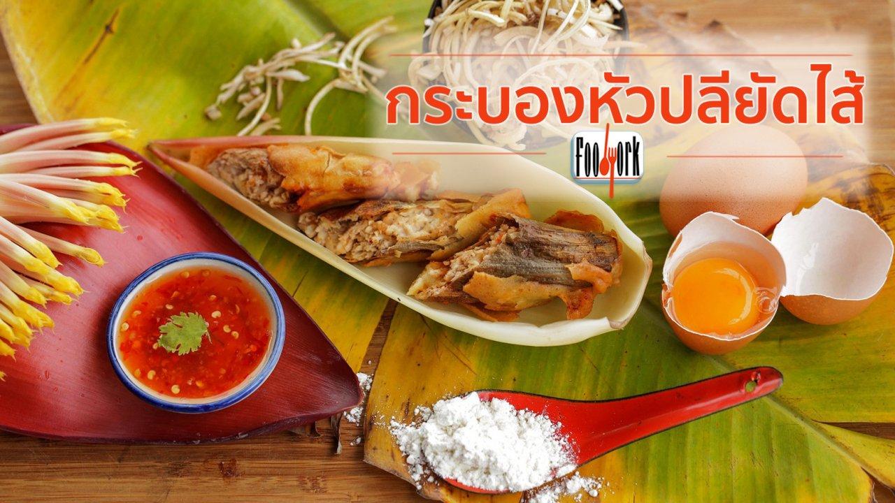 Foodwork - เมนูอาหารฟิวชัน : กระบองหัวปลียัดไส้