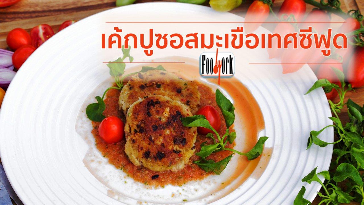 Foodwork - เมนูอาหารฟิวชัน : เค้กปูซอสมะเขือเทศซีฟูด