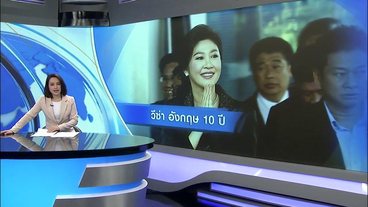 """ที่นี่ Thai PBS - """"ยิ่งลักษณ์"""" ได้วีซ่าอังกฤษ 10 ปี"""