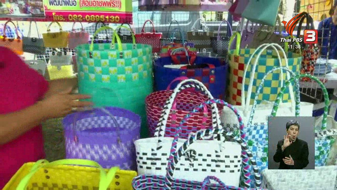 จับตาสถานการณ์ - ตะลุยทั่วไทย : ตะกร้าพลาสติก