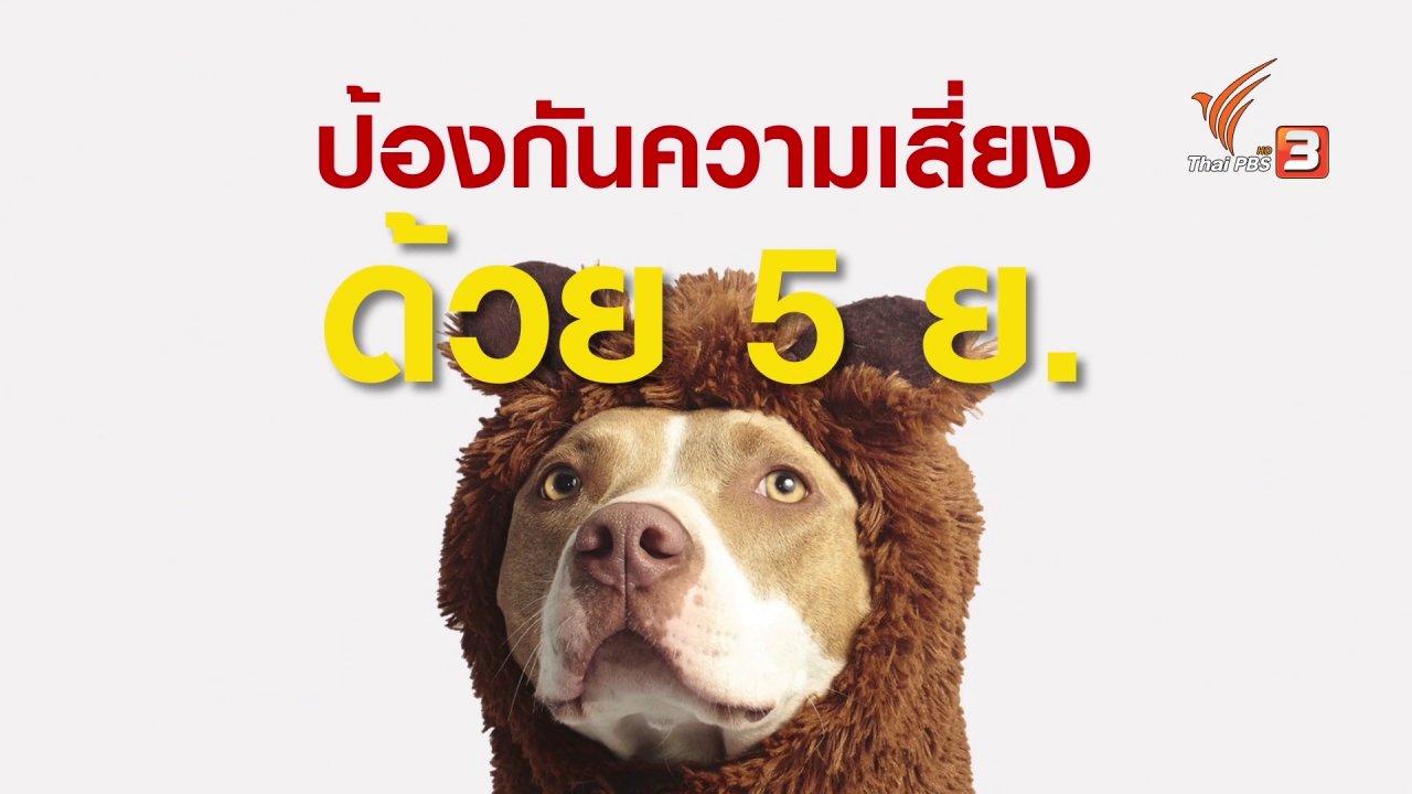 คนสู้โรค - รู้สู้โรค : สร้างการมีส่วนร่วมเพื่อป้องกันโรคพิษสุนัขบ้า