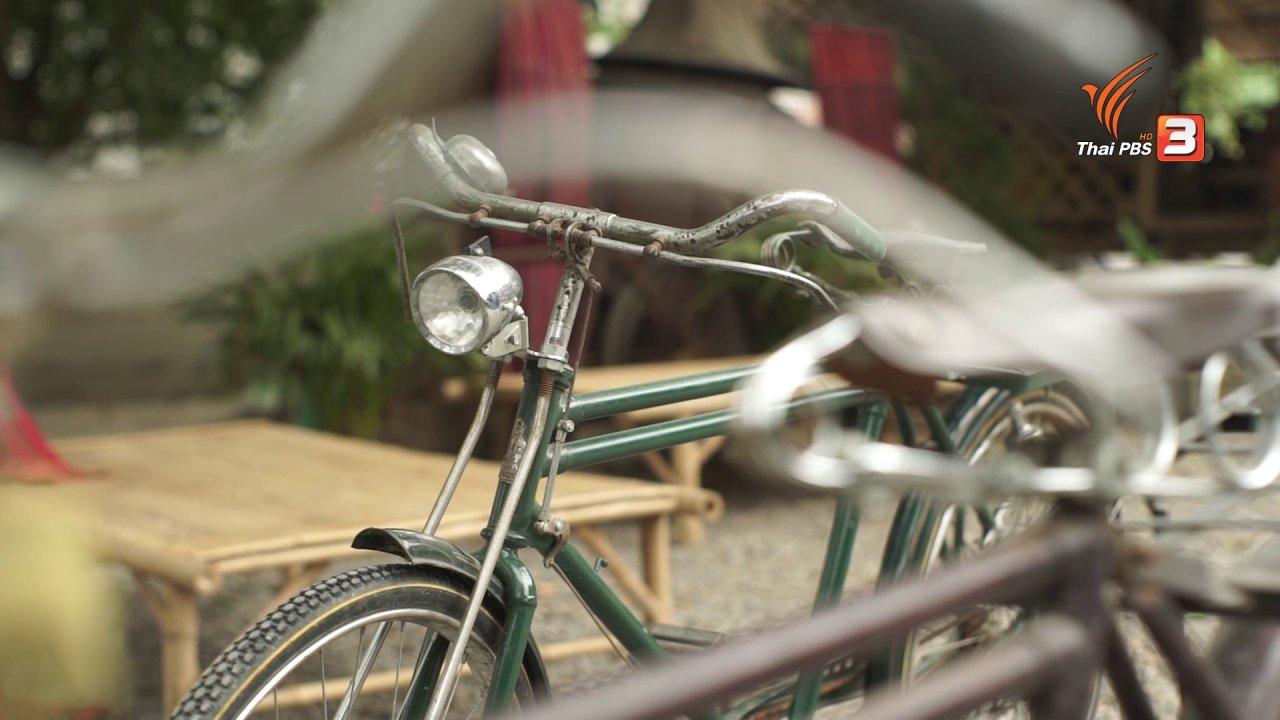 เที่ยวไทยไม่ตกยุค - เที่ยวไทยไม่ตกยุค : จักรยานโบราณ บ้านโคก