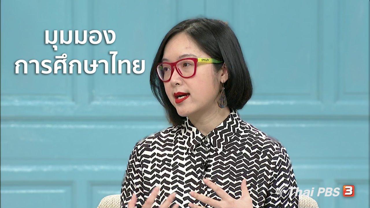 นารีกระจ่าง - นารีสนทนา : มุมมองการศึกษาไทย ในสายตานักวิชาการรุ่นใหม่