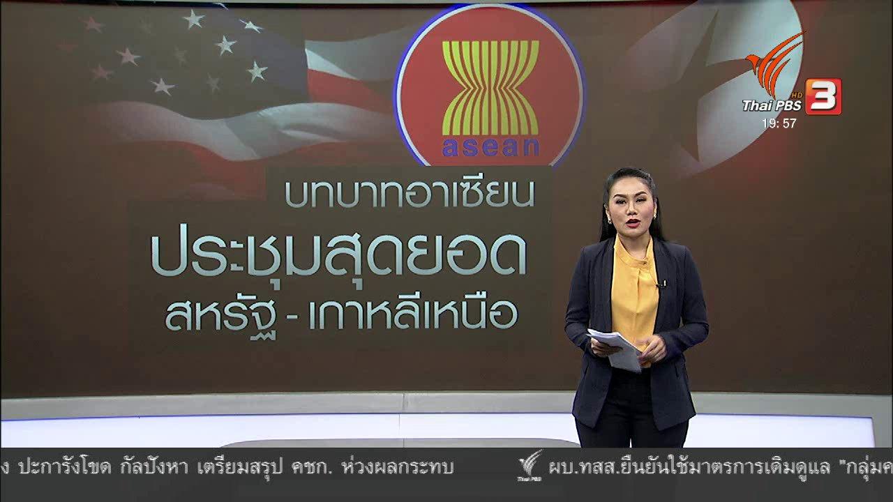 ข่าวค่ำ มิติใหม่ทั่วไทย - วิเคราะห์สถานการณ์ต่างประเทศ : บทบาทอาเซียนต่อการประชุมสุดยอดสหรัฐฯ - เกาหลีเหนือ
